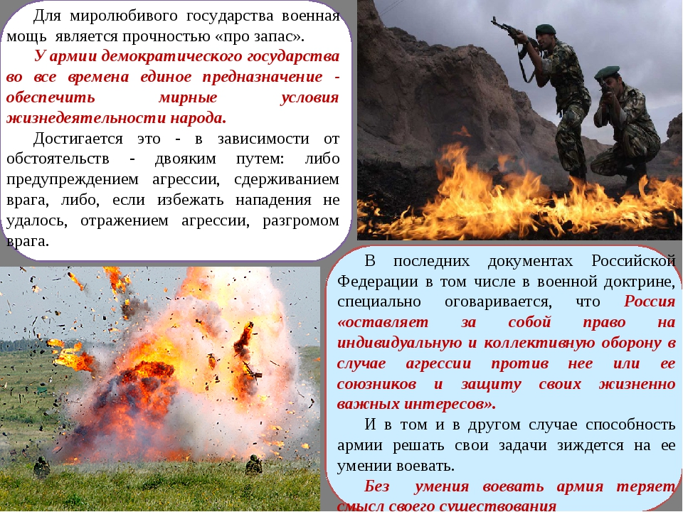 Для миролюбивого государства военная мощь является прочностью «про запас». У...
