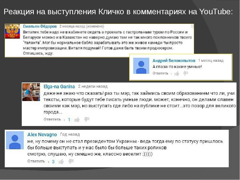 Реакция на выступления Кличко в комментариях на YouTube: