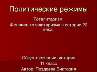 Политические режимы Тоталитаризм. Феномен тоталитаризма в истории 20 века. Об