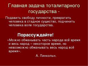 Главная задача тоталитарного государства - Подавить свободу личности, преврат