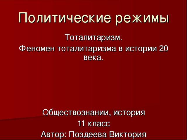 Политические режимы Тоталитаризм. Феномен тоталитаризма в истории 20 века. Об...