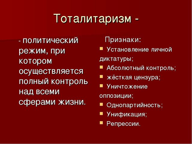 Тоталитаризм - - политический режим, при котором осуществляется полный контро...