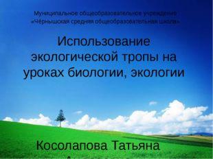 Использование экологической тропы на уроках биологии, экологии Косолапова Тат