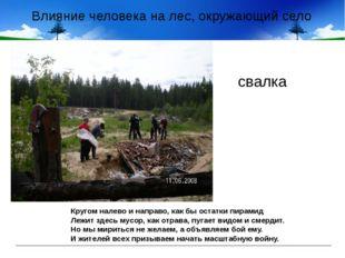 Влияние человека на лес, окружающий село свалка Кругом налево и направо, как