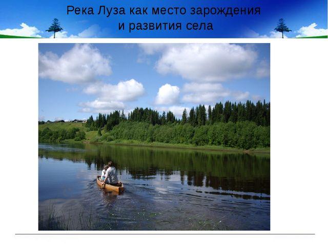 Река Луза как место зарождения и развития села