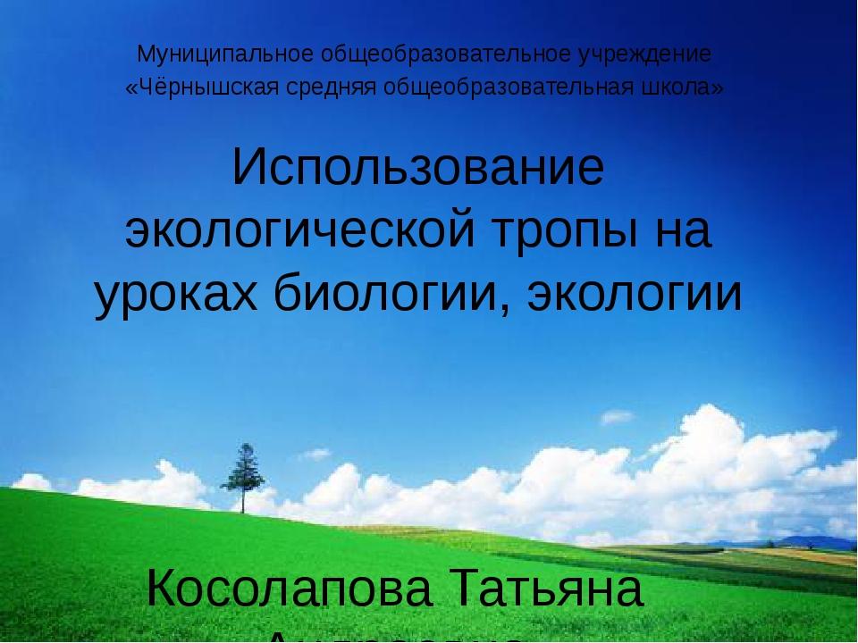 Использование экологической тропы на уроках биологии, экологии Косолапова Тат...