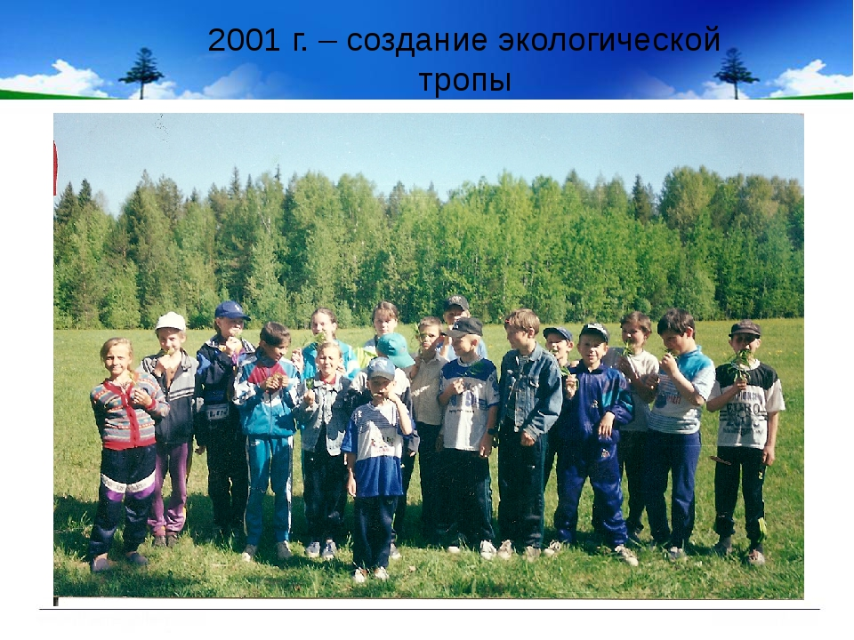 2001 г. – создание экологической тропы