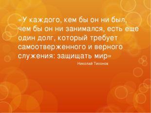 «У каждого, кем бы он ни был, чем бы он ни занимался, есть еще один долг, ко