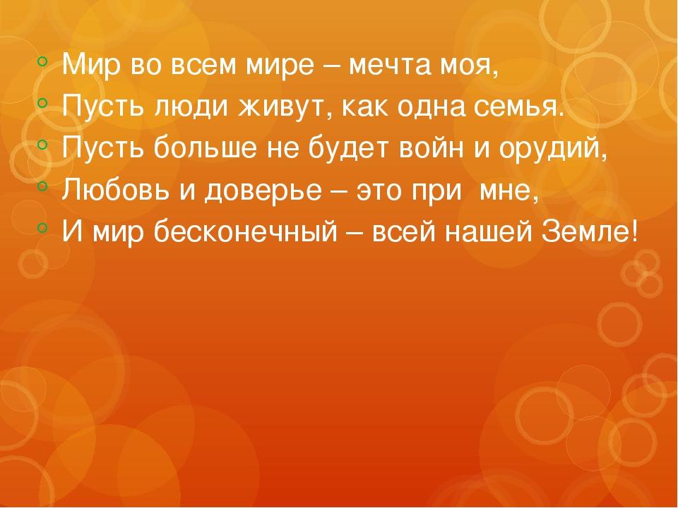 Мир во всем мире – мечта моя, Пусть люди живут, как одна семья. Пусть больше...