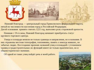 Нижний Новгород — центральный город Приволжского федерального округа, пятый