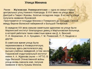 Ранее - Жу́ковская, Университетская— одна из самых старых центральных улиц