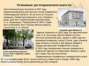 Основные достопримечательности «Первый» дом (Минина 1) Шестиэтажный дом постр