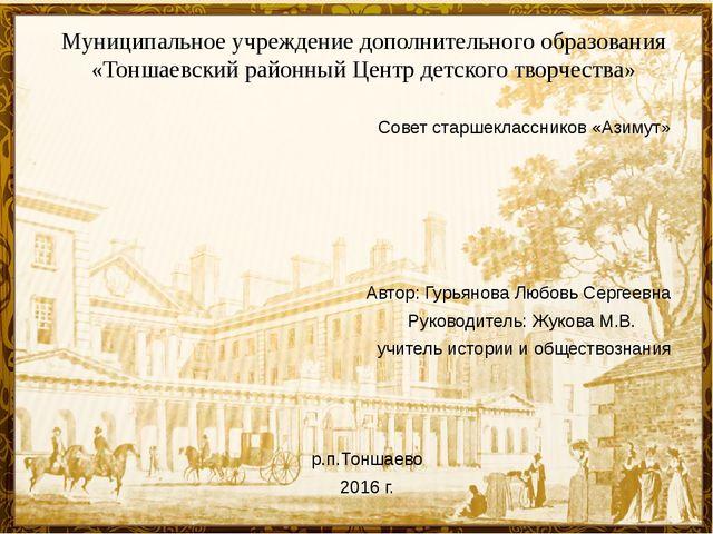 Муниципальное учреждение дополнительного образования «Тоншаевский районный Це...