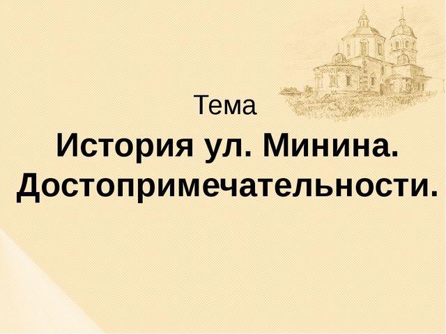 История ул. Минина. Достопримечательности. Тема