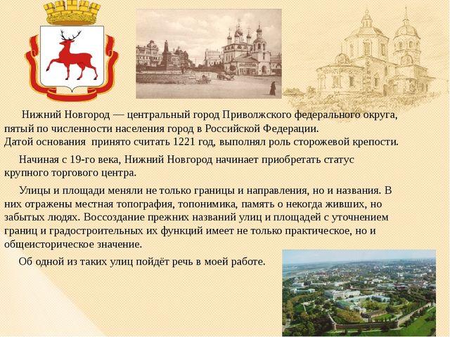 Нижний Новгород — центральный город Приволжского федерального округа, пятый...