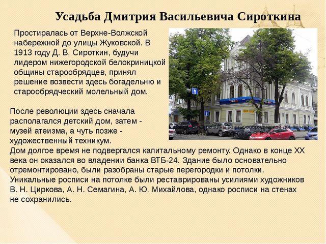 Дом Д.В.Сироткина со старообрядческой домашней церковью, ныне— офис банка...