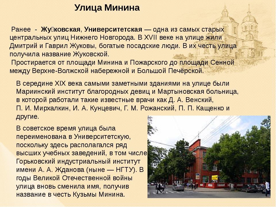 Ранее - Жу́ковская, Университетская— одна из самых старых центральных улиц...