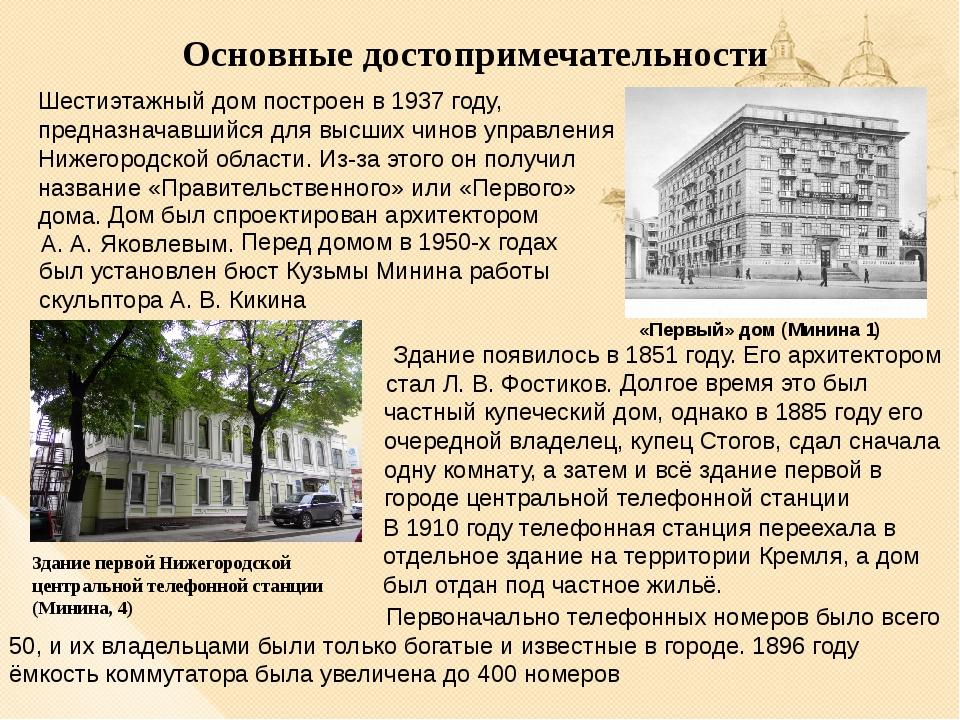 Основные достопримечательности «Первый» дом (Минина 1) Шестиэтажный дом постр...