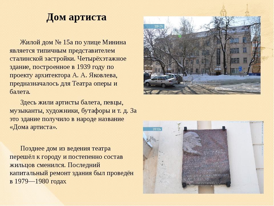 Дом артиста Жилой дом №15а по улице Минина является типичным представителем...