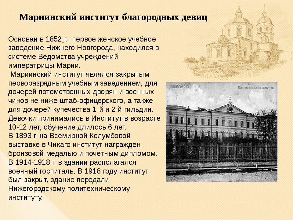 Мариинский институт благородных девиц Основан в1852г., первое женское учебн...