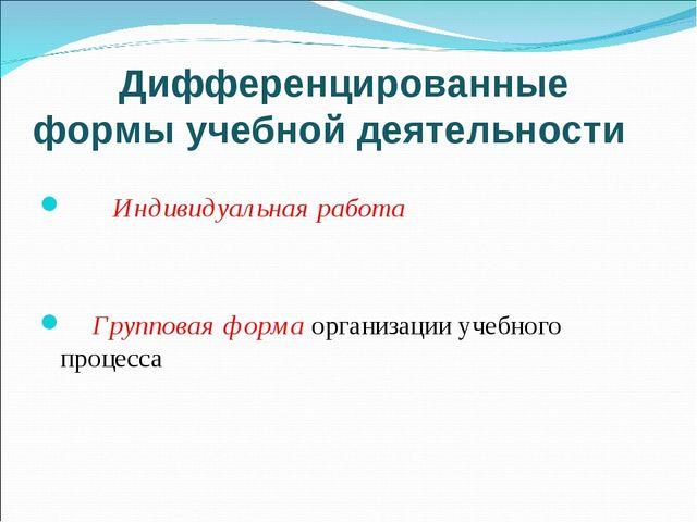 Дифференцированные формы учебной деятельности Индивидуальная работа Группова...