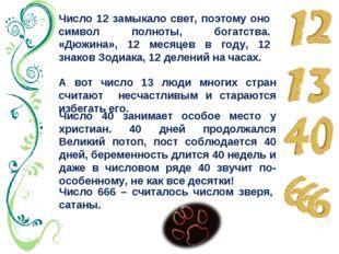 Число 12 замыкало свет, поэтому оно символ полноты, богатства. «Дюжина», 12 м