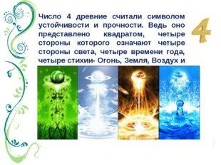 Число 4 древние считали символом устойчивости и прочности. Ведь оно представл