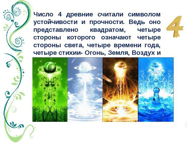Число 4 древние считали символом устойчивости и прочности. Ведь оно представл...