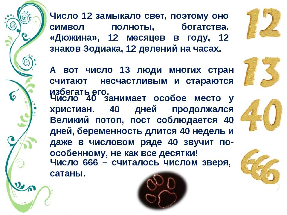 Число 12 замыкало свет, поэтому оно символ полноты, богатства. «Дюжина», 12 м...