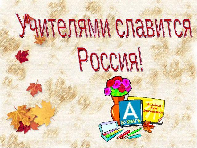 Картинки учителями славится россия, картинки