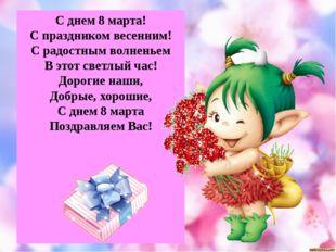 С днем 8 марта! С праздником весенним! С радостным волненьем В этот светлый ч