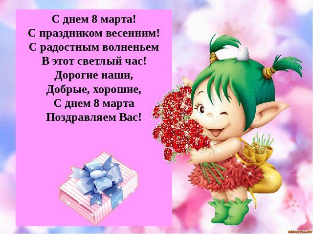 С днем 8 марта! С праздником весенним! С радостным волненьем В этот светлый ч...