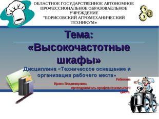 Тема: «Высокочастотные шкафы» ОБЛАСТНОЕ ГОСУДАРСТВЕННОЕ АВТОНОМНОЕ ПРОФЕССИОН