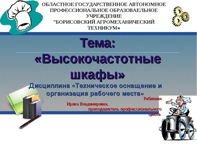Тема: «Высокочастотные шкафы» ОБЛАСТНОЕ ГОСУДАРСТВЕННОЕ АВТОНОМНОЕ ПРОФЕССИОН...