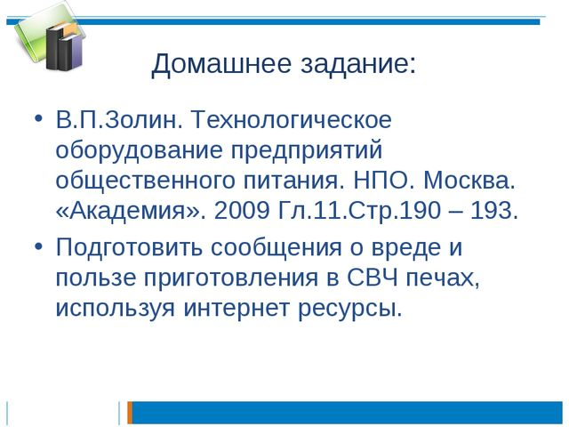 Домашнее задание: В.П.Золин. Технологическое оборудование предприятий обществ...