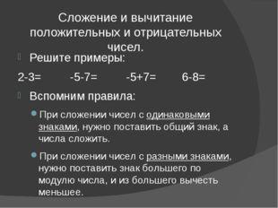 Сложение и вычитание положительных и отрицательных чисел. Решите примеры: 2-3