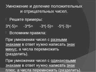Умножение и деление положительных и отрицательных чисел. Решите примеры: 3*(-
