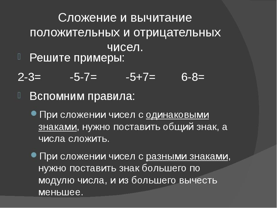 Сложение и вычитание положительных и отрицательных чисел. Решите примеры: 2-3...