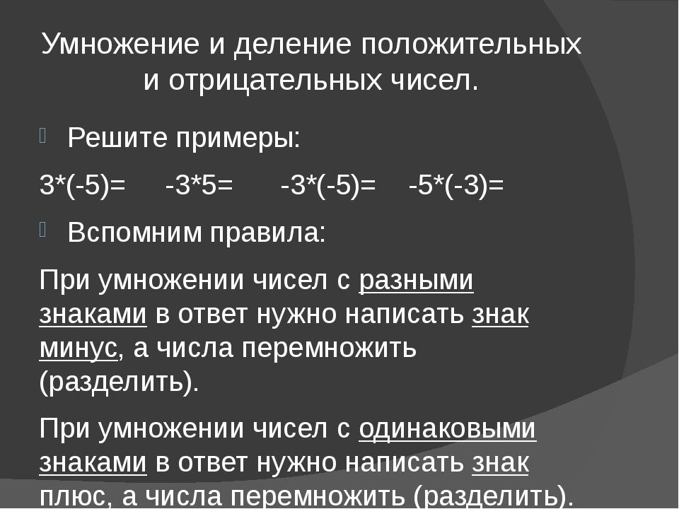 Умножение и деление положительных и отрицательных чисел. Решите примеры: 3*(-...