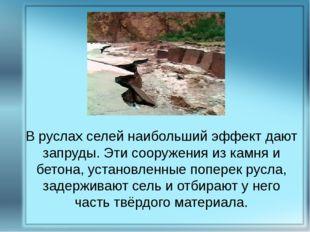 В руслах селей наибольший эффект дают запруды. Эти сооружения из камня и бето