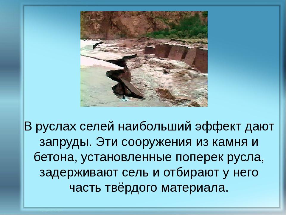 В руслах селей наибольший эффект дают запруды. Эти сооружения из камня и бето...