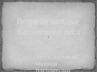 Автор: Булычева Надежда Владимировна Великая загадка Катынского леса