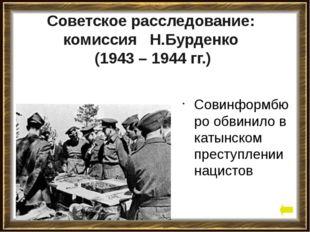"""""""письмо Берии Сталину""""; Советская версия Документы сфальсифицированы так как"""