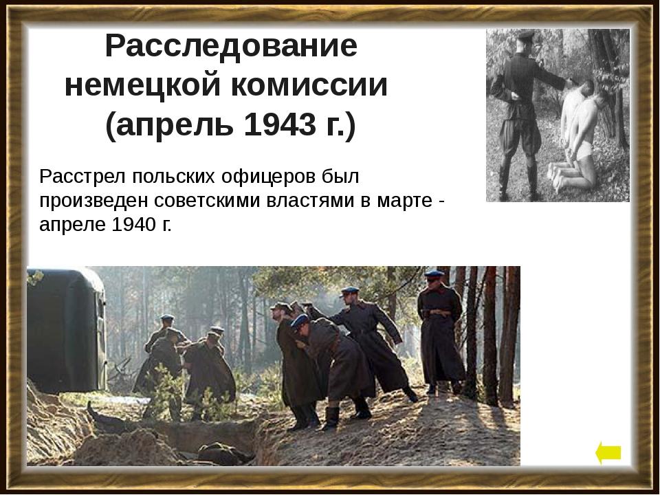 Аргументы: Советская версия заключённых расстреливали из немецкого оружия Рук...