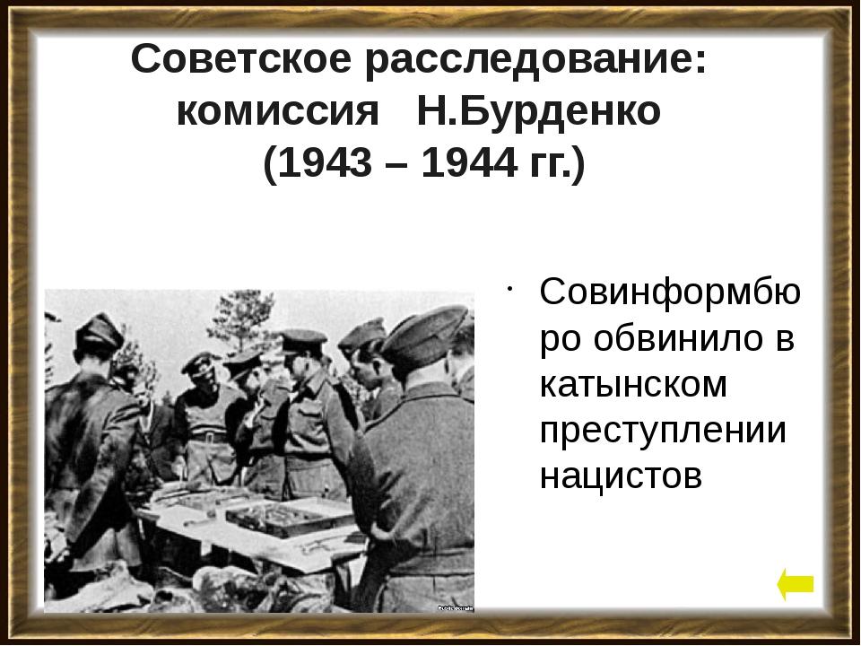 """""""письмо Берии Сталину""""; Советская версия Документы сфальсифицированы так как..."""