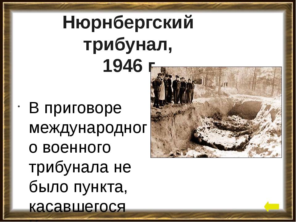 """Литература: 1.Геллер М.; Некрич А., """"История России 1917-1995гг. Утопия у вл..."""