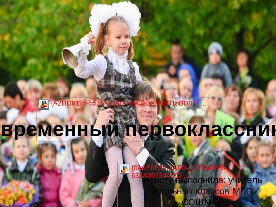 Работу выполнила: учитель начальных классов МБОУ СОШ№62 Зибенкес Татьяна Мих...