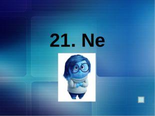 23. У какого элемента сильнее выражены металлические свойства №12 или №13 ?