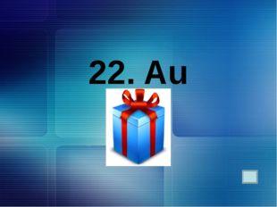 24. Назовите элемент , находящийся в 3 группе, 3 периоде, главной подгруппе.