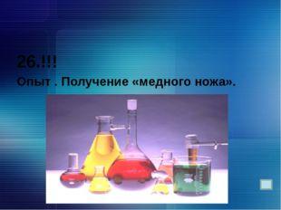 30. Напишите и сравните структурные и электронные формулы молекул хлора Cl2